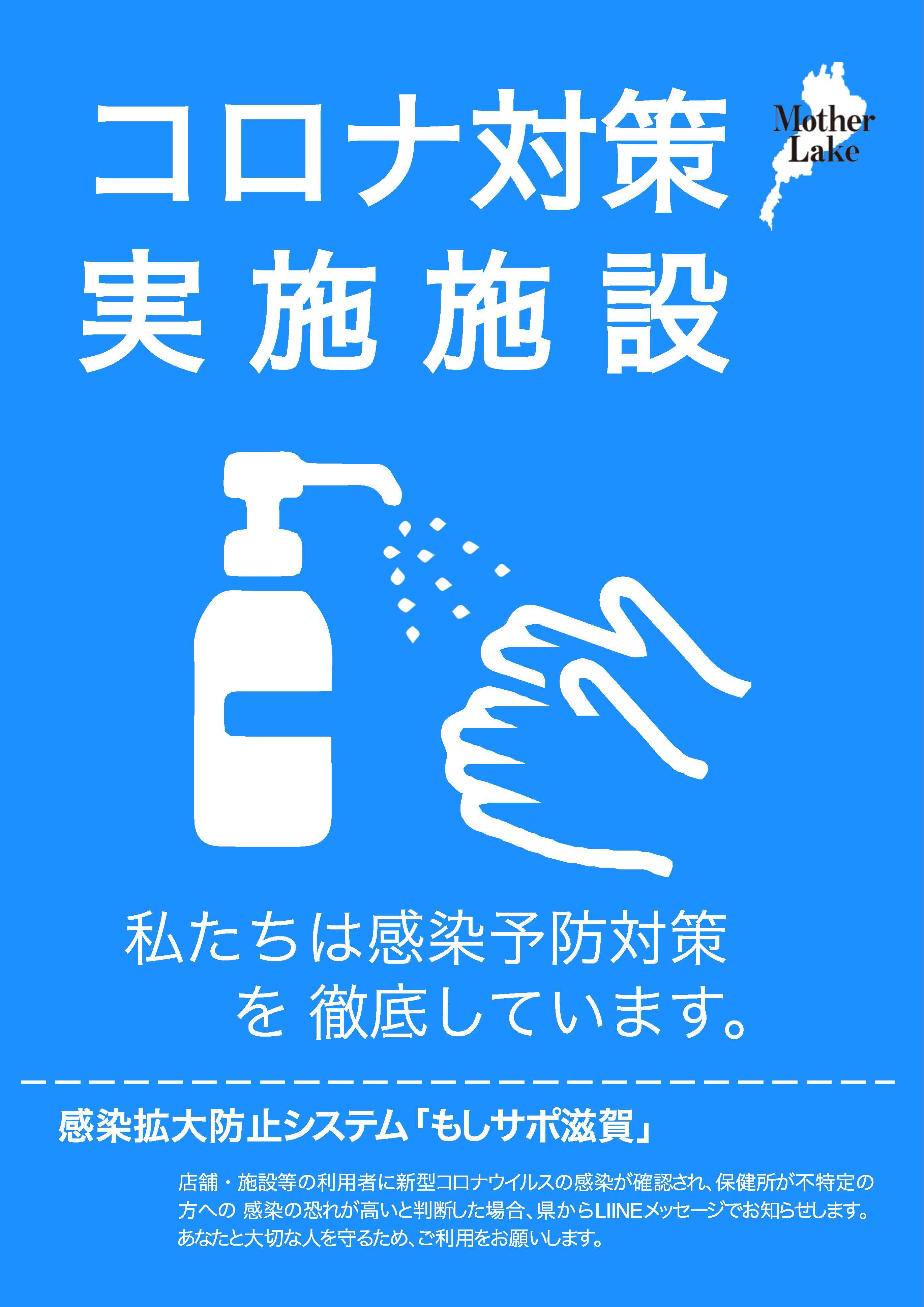 新型コロナウイルス感染拡大予防ガイドライン推進宣言事業所