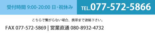 お問い合わせ|TEL:077-511-7801