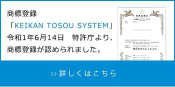 KEIKAN TOSOU SYSTEM
