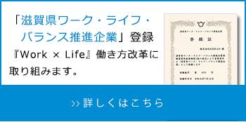 滋賀県女性活躍推進事業