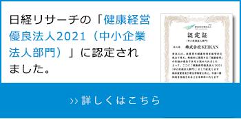 健康経営優良法人2020(中小企業法人部門)